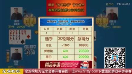 """宝鸡挖坑(2017.01.22)擂主""""老张""""的冲二之路"""