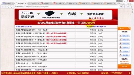 【网络创业故事】操作SEO推荐的种盈利模式