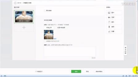 【网络创业故事】微信公众图文编辑示范!