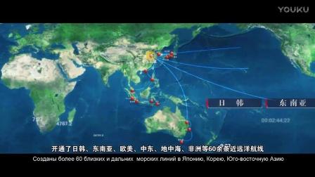 """【中国港口】连云港港 """"一带一路""""陆海交汇枢纽"""