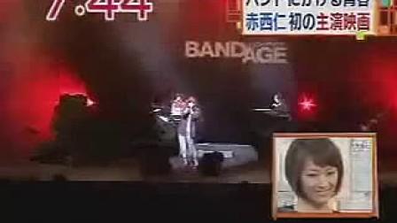 091103 やじうまプラス -「BANDAGE」試写会