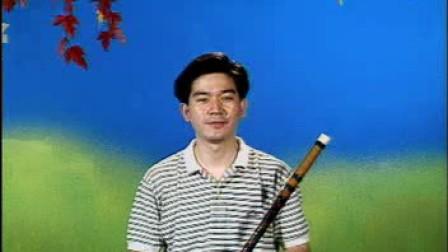 笛子教程32