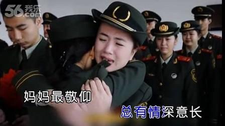 妈妈教我唱军歌~王爱奉 丿朱晓红(军旅民谣:MTV