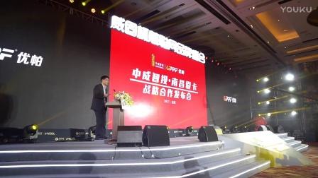 上海中威智投商贸有限公司与南昌爱卡商贸有限公司战略合作发布会