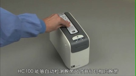 斑马Zebra HC100 医疗腕带演示Video-操作简便,省心省力!