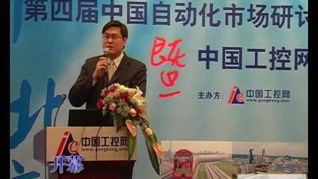 第四届CAMRS暨2007中国工控网年度评选颁奖盛典