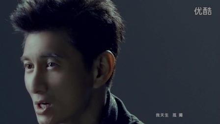 吴奇隆-天生孤独(MV)