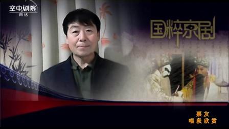 【网络空中剧院】2016《京剧票友手机音像作品展》第二集