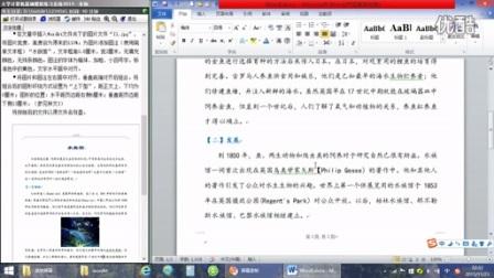大学计算机基础模拟练习系统2014-WORD操作第9套
