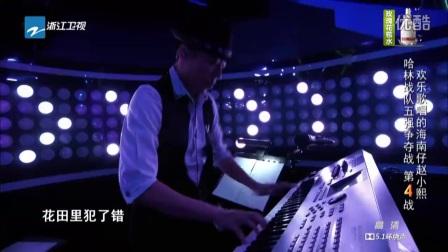 庾澄庆战队五强争夺战付豪VS赵小熙(中国新歌声20160902)