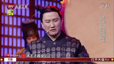 杨志刚-杨树林-刺秦(跨界喜剧王20161015)