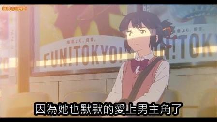 【谷阿莫】7分鐘看完2016超強動畫電影《你的名字》