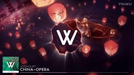 【国风】YogHourt - China-Opera