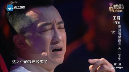 王闯-过不去(中国新歌声20160805)