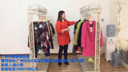 广州平辉服装贸易品牌女装春款新款走份