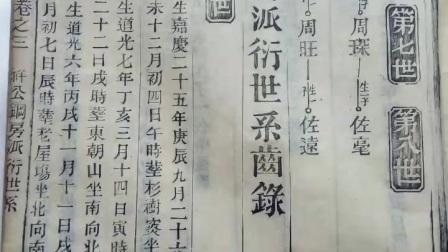 《吕氏宗谱》之永州宁远清水桥吕家桥村百年老谱