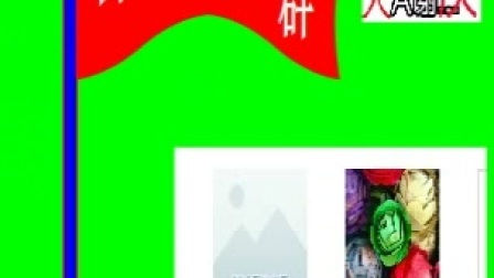 谢庆制片!杨文柱微信群群旗子升旗视频