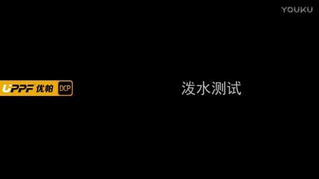 UPPF优帕透明车衣 八大体验测试视频