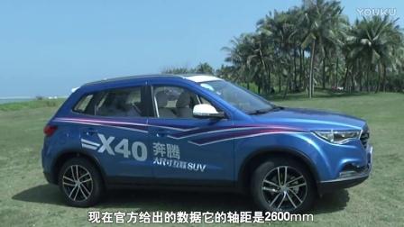 一汽奔腾X40试驾评测视频精简版