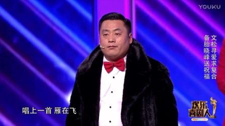 文松《非诚不找》170212 欢乐喜剧人_超清