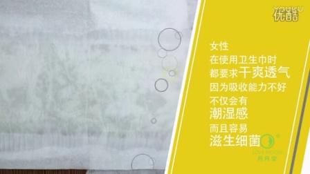 月月爱负离子卫生巾使用方法