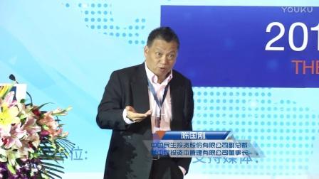 2016 IMA管理会计高峰论坛视频