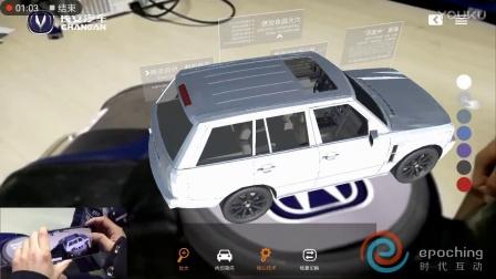 汽车AR展示DEMO