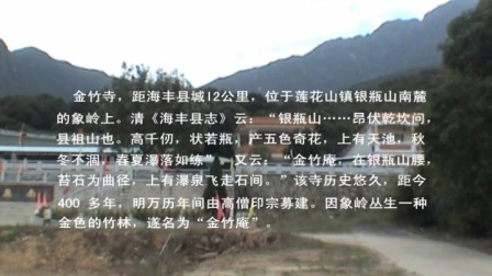 莲花山国家森林公园游览记之三