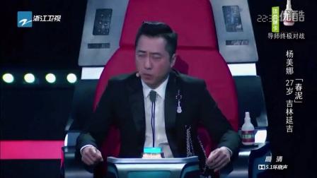 杨美娜-春泥(中国新歌声20160930)