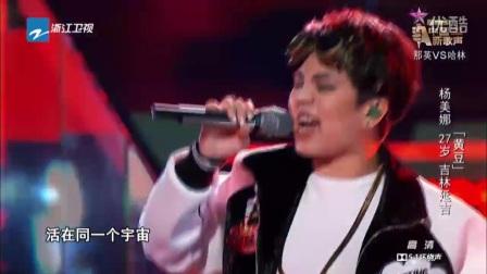 杨美娜-黄豆(中国新歌声20160923)