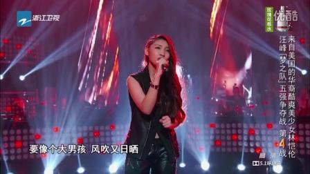 林恺伦-你要的爱(中国新歌声20160819)