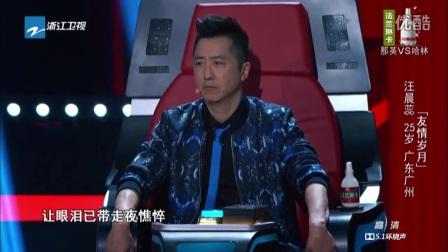 汪晨蕊-友情岁月(中国新歌声20160923)