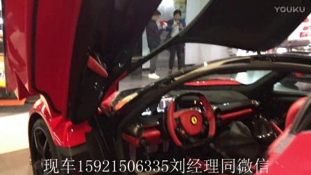 上海销售法拉利限量版拉法近距离感受现车的魅力