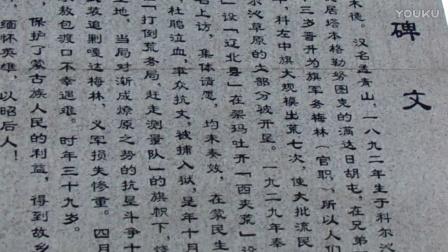 嘎达梅林纪念碑(2)