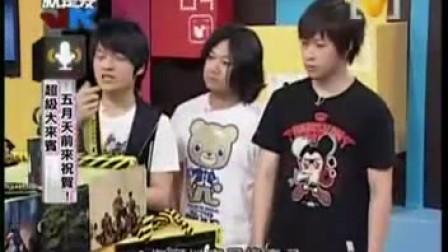 20100719【就是爱JK】五月天
