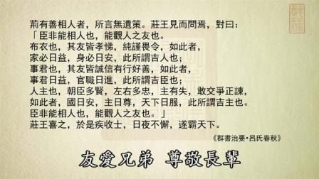 刘余莉老师:《群书治要》系列讲座07