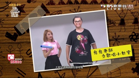 鬼鬼吴映洁-SugarRush-小冤家-PriceTag(全球中文音乐榜上榜20161015)[00]