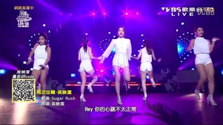 鬼鬼吴映洁-SugarRush-小冤家-PriceTag(全球中文音乐榜上榜20161015)[01]
