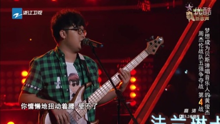 黄俊杰-迷迭香(中国新歌声20160826)