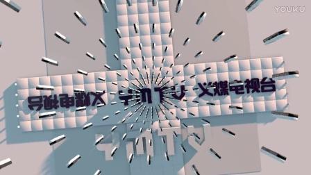 c4d AE电视包装 部分作品showreel 文字类