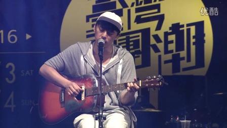 2016台湾乐团潮-HUSH