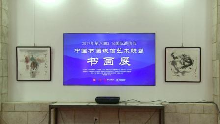3.16国际诚信节在京召开——暨中国警察论坛广西工作站授牌仪式