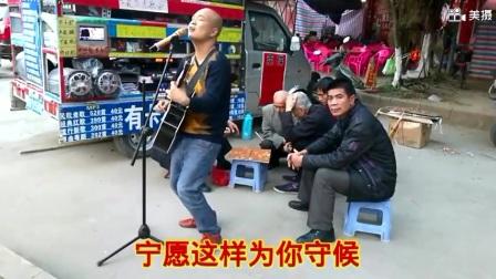 广西桂平街边演唱会《等你等了那么久》感觉就是不一样