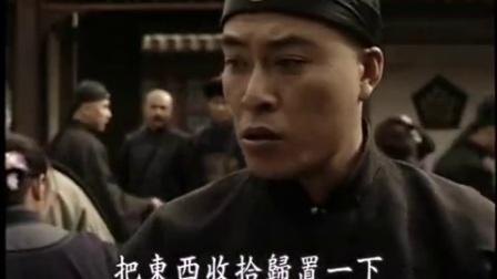 清朝王爷一样要付钱.mp4
