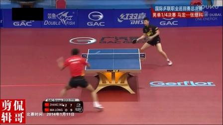 张继科vs马龙(2014职业巡回赛总决赛男单).mp4