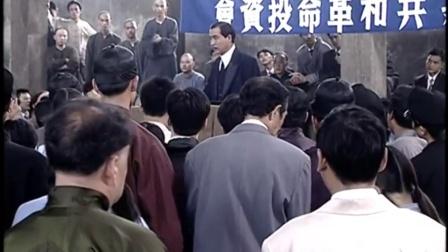 兴中会和华兴会结盟孙中山激情解释什么是三民主义.mp4