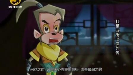 虹猫蓝兔七侠外传 跳跳篇 第50集 低清版
