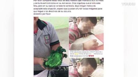 墨西哥教师用胶带封嘴惩罚说话学生