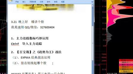 股票技术分析—MACD的实战运用 (5)