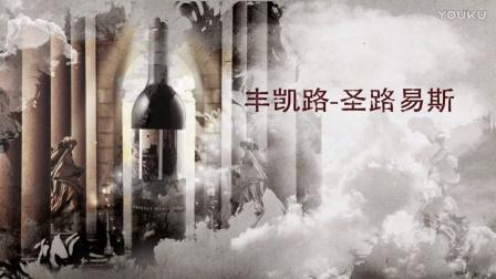 康大得利佳天空至尊红酒宣传片.mp4